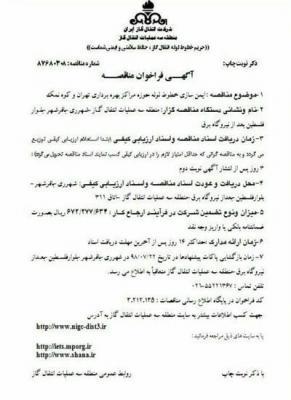 ایمن سازی خطوط لوله در محدوده تهران و کوه نمک