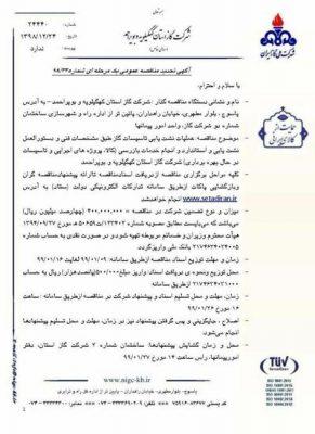 خدمات بازرسی شرگت گاز استان کهگیلویه و بویراحمد