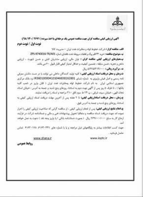 خرید پیگ و متعلقات - شرکت خطوط لوله و مخابرات نفت ایران