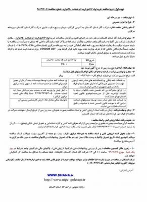 خرید لوله 16 اینچ گرید Bبه ضخامت 250هزارم  شرکت گاز استان گلستان