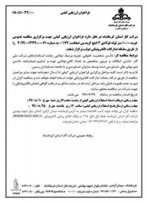 خرید10000 متر لوله فولادی 4 اینچ گرید بی  شرکت گاز استان کرمانشاه