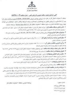 ارزیابی پوشش خطوط لوله با روش DCVG-CIPS-CSCAN شرکت اننقال گاز ایران